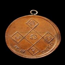 เหรียญ หลวงพ่อดิ่ง รุ่นแรก