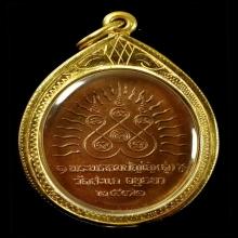เหรียญเปิดโลก ทองแดง หลวงปู่ดู่ วัดสะแก