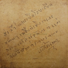 รูปถ่ายพระพุทธชินราช วัดพระศรีรัตนมหาธาตุ พิษณุโลก พ.ศ.๒๔๔๔