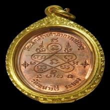 เหรียญเจริญพรบน  หลวงปู่ทิม วัดละหารไร่