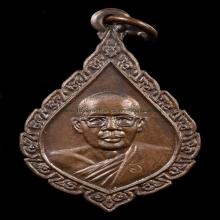 เหรียญเลื่อนสมณศักดิ์ หลวงพ่อฤาษีลิงดำ  วัดท่าซุง