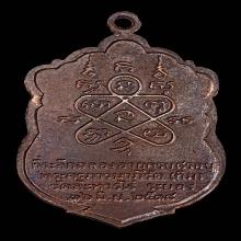 เหรียญเสมาแปดรอบ ลป.ทิม เนื้อนวะรองแชมป์ล่าสุด