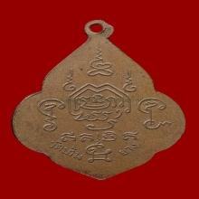 เหรียญหลวงปู่จันวัดบ้านยาง