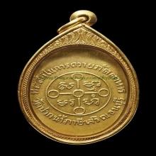 เหรียญหลวงพ่อสด ถวายภัตตาหาร กะไหล่ทอง สวยเดิม