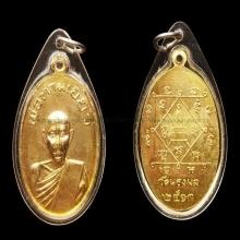 เหรียญรุ่นแรก พ่อท่านเขียว รุ่น1 กะไหล่ทอง สวยแชมป์