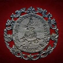 เหรียญฉลุไตรมาส เนื้อเงิน หลวงพ่อเอีย