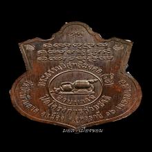 เหรียญสามกษัตริย์ทานบารมี47 สวยแชมป์ลต.มหาบัว