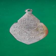 เหรียญหลวงพ่อเก๋ วัดแม่น้ำ รุ่นแรก