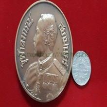 เหรียญรัชกาลที่ 5 ขนาด7เซ็นฯที่ระลึก100ปี โรงพยาบาลศิริราช