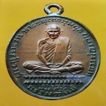 เหรียญหลวงพ่อเดิม(เนื้อทองแดง)2482