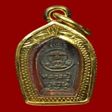 พระนาคปรก  หลวงปู่แหวน  รุ่นแรก ปี 2516