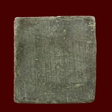 พระสี่เหลี่ยม พิมพ์ฐานบัวเม็ด หลวงปู่ศุข