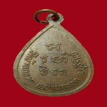เหรียญหยดน้ำใหญ่รุ่นแรก หลวงปู่ผาด วัดบ้านกรวด บล็อกอุซ้อน
