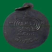 เหรียญรุ่นแรก หลวงพ่อแคล้ว วัดวังหิน สามชุก สุพรรณบุรี