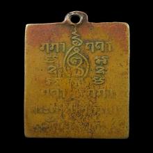 เหรียญหลวงปู่เผือก รุ่นแรก 2481