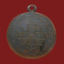 เหรียญรุ่น 2 ลพ.สาย วัดพยัคาราม จ.ลพบุรี ปี2482