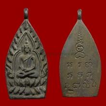 เหรียญเจ้าสัว 2 วัดกลางบางแก้ว เนื้อนวโลหะ ปี 2535