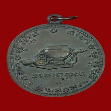 เหรียญหลวงปู่ฝั้นรุ่น 9