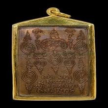 เหรียญหลวงปู่เผือกวัดสาลีโข รุ่นแรก