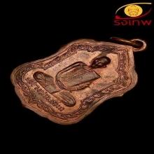 เหรียญโล่ห์ใหญ่ เนื้อทองแดง หลวงพ่อพรหม วัดช่องแค ปี 2516