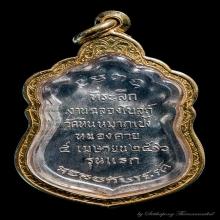 เหรียญหลวงปู่เทศน์ เทศรังษี รุ่นแรก