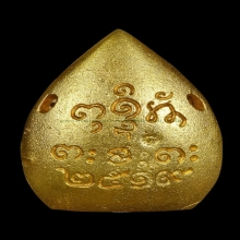 เหรียญหลวงพ่อผาง เนื้อทองคำ