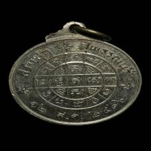 เหรียญฟ้าผ่า ปี2516 เนื้ออัลปาก้า  หลวงพ่อมุ่ย สุพรรณบุรี