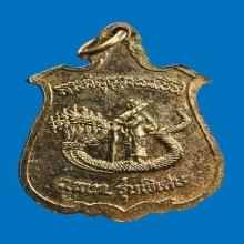 เหรียญเสด็จปู่พญามุจรินทร์ นาคราช ว.พ.ท. รุ่นพิเศษ ปี 2530