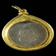 เหรียญพระครูสุทธิรัตน์ หลวงพ่อทอง วัดบางเหี้ย ๒๔๖๔