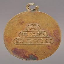 เหรียญครูบาเจ้าศรีวิชัย รุ่นวัดบ้านปาง