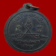 เหรียญหลวงพ่อทุ่ม วัดควนสามโพธิ์ พัทลุง