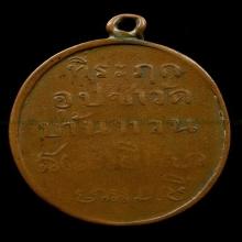 เหรียญหลวงพ่อม่วง วัดบ้านทวน รุ่นแรก พิมพ์หน้าหนุ่ม