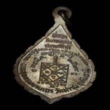 เหรียญเลื่อนสมณศักดิ์หลวงพ่อฤาษีลิงดำเนื้อเงิน
