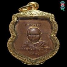 เหรียญเศียรโต รุ่นแรก 2500 กะไหล่ทองเดิมๆ หายาก