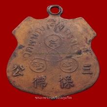 เหรียญวัดพนัญเชิง(ซำปอกง)รุ่นแรก ปี2460