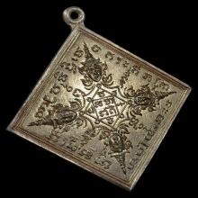 เหรียญ รัศมีพรหม ส .เสวีหน้าเล็ก ลป สีห์ วัดสะแก