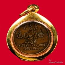 เหรียญหลวงปู่ทอง วัดราชโยธา