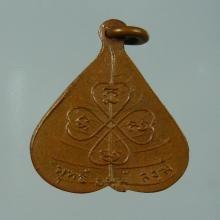 เหรียญใบโพธิ์พระพุทธชินสีห์ วัดบวรฯ