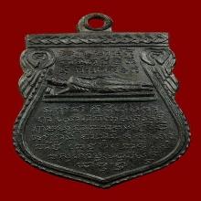 เหรียญเสมาพระนอน หลังหลวงปู่ทวด วัดถ้ำยะลา ปี08