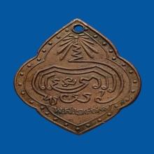 เหรียญหลวงพ่อพระศรีธรรมราช วัดบางยาง สมุทรสาคร