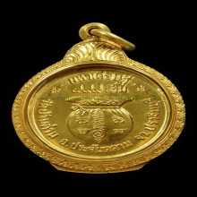 เหรียญมหาเศรษฐี เนื้อทองคำ หลวงพ่อเอีย วัดบ้านด่าน