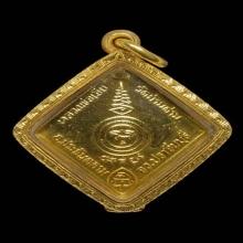 เหรียญมหาลาภ เนื้อทองคำ หลวงพ่อเอีย