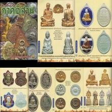18องค์18โบว์ Memories forever luangta Maha Boow(ลต.มหาบัว)
