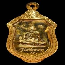 เหรียญหลวงพ่อธรรมจักรหลังหลวงปู่ศุข เนื้อทองคำ No.19 ตลับทอง