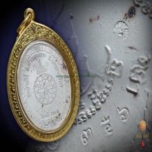 เหรียญนิรันตราย หลวงพ่อคูณ วัดบ้านไร่ ปี 37 เนื้อเงินลงยา