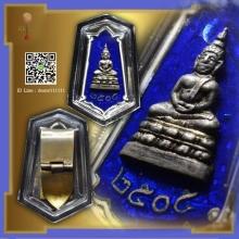 แหนบพระพุทธสิหิงค์ เมืองชลบุรี เนื้อเงินลงยา รุ่นแรก ปี 2505