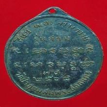เหรียญอาจารย์ฝั้น อาจาโรรุ่น3