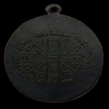 เหรียญหลวงพ่อคูณรุ่นแรกวัดแจ้งนอกปี2512จารเต็มเหรียญเดิมๆ