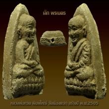 หลวงปู่ทวด วัดเมือง พิมพ์ใหญ่ ปี 2505 แชมป์