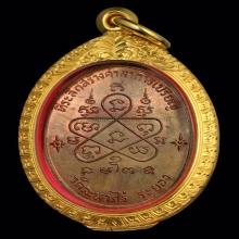 เหรียญเจริญพรบนหลวงปู่ทิมเนื้อนวะ #87 ปี2517